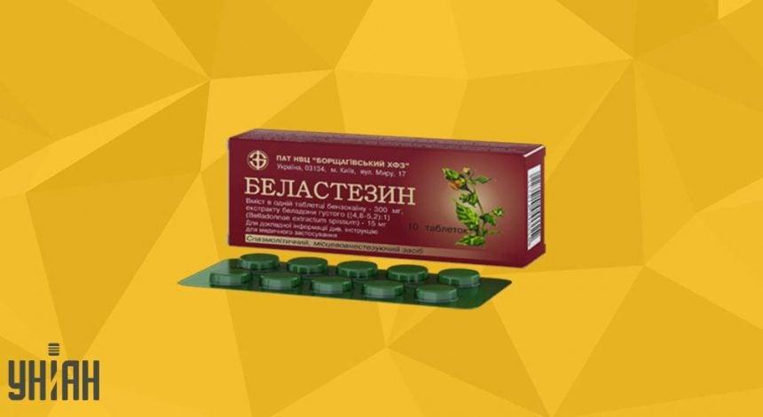 Белластезин фото упаковки