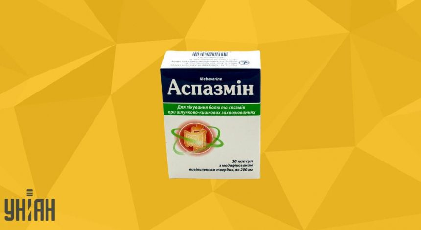 Аспазмін фото упаковки