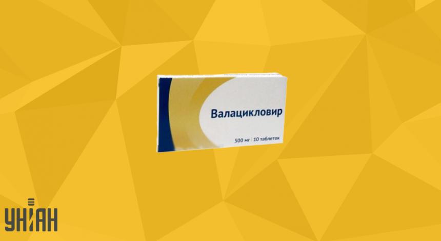 Валацикловир-Гетеро фото упаковки