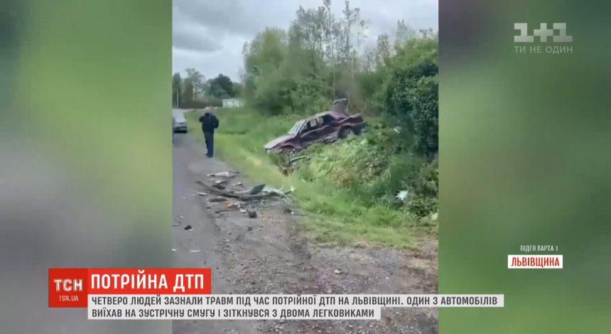 Четыре человека получили травмы во время тройного ДТП во Львовской области (видео)