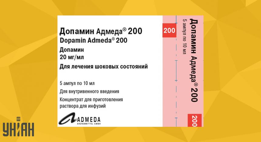 Допамин Адмеда 200 фото упаковки