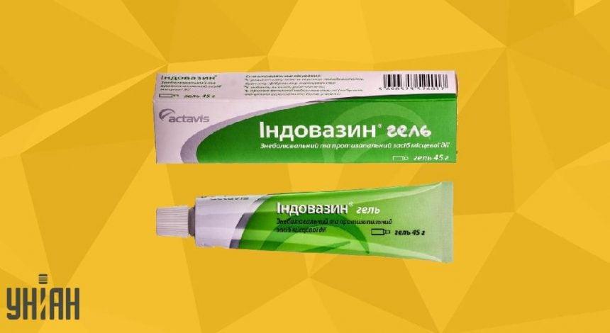 Індовазин фото упаковки