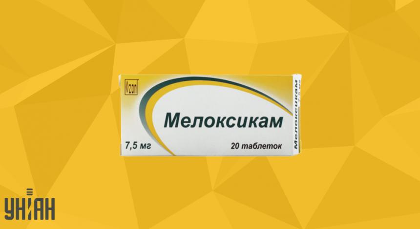 Мелоксикам - таблетки фото упаковки