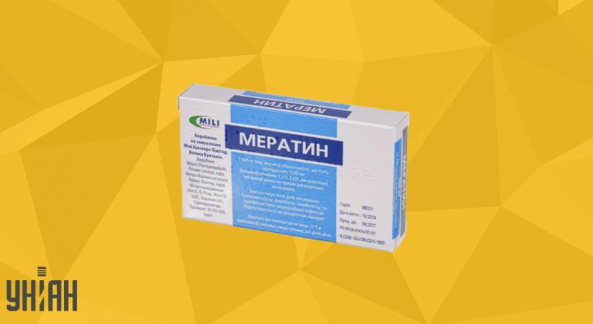Мератин фото упаковки