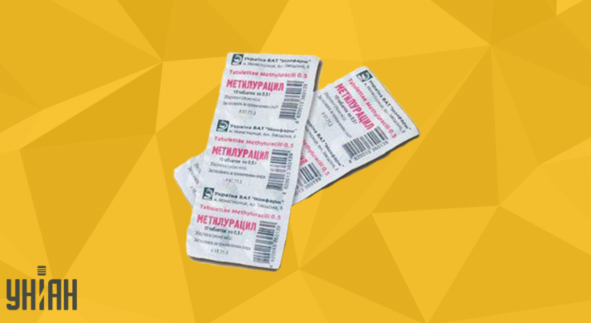Метилурацил таблетки фото упаковки