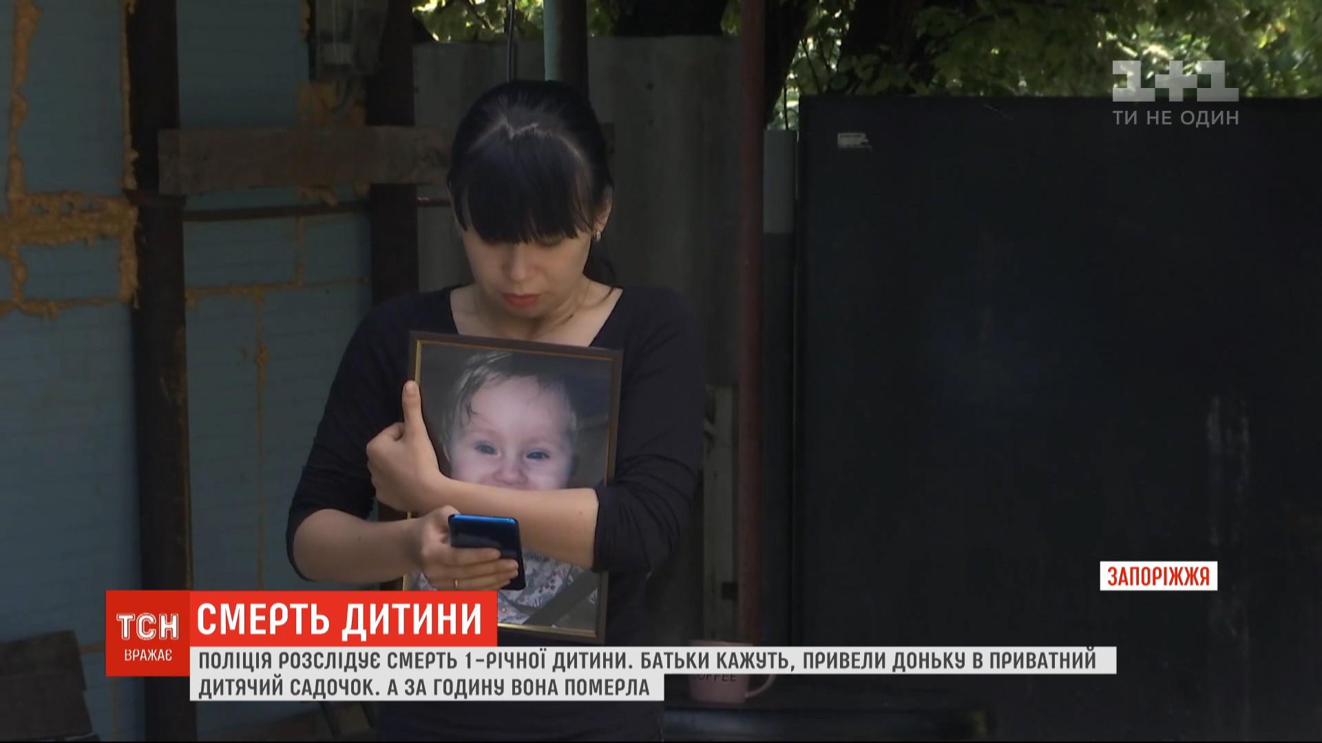 Дитина загинула у нелегальному дитсадочку на Запоріжжі / скріншот