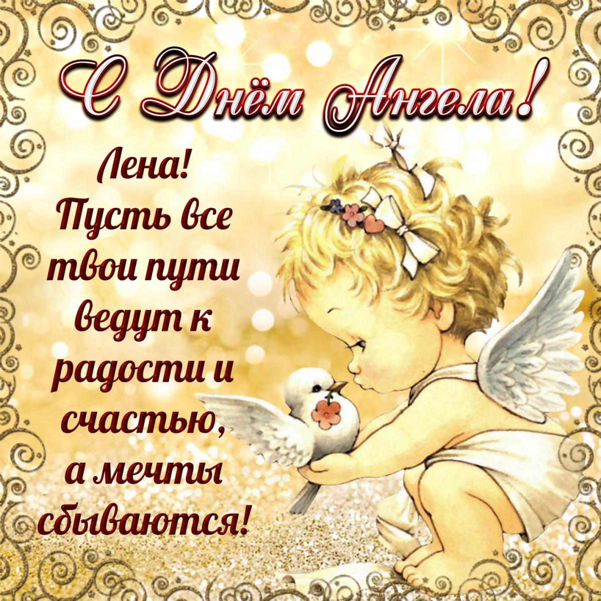 День ангела Елены - открытки / bonnycards.ru
