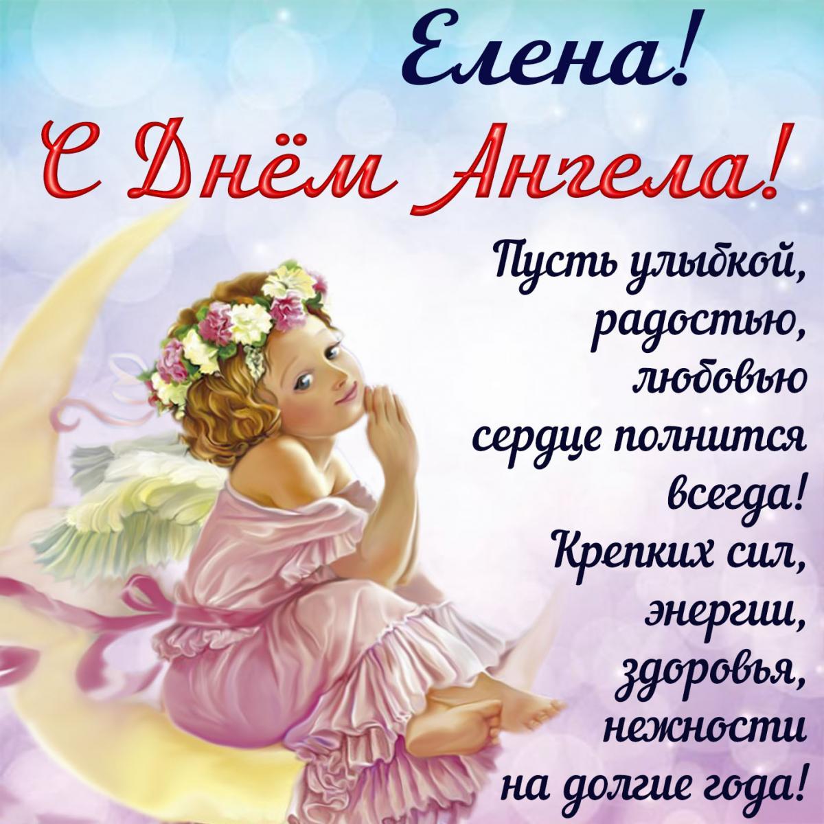 день ангела Елены 2020/bonnycards.ru