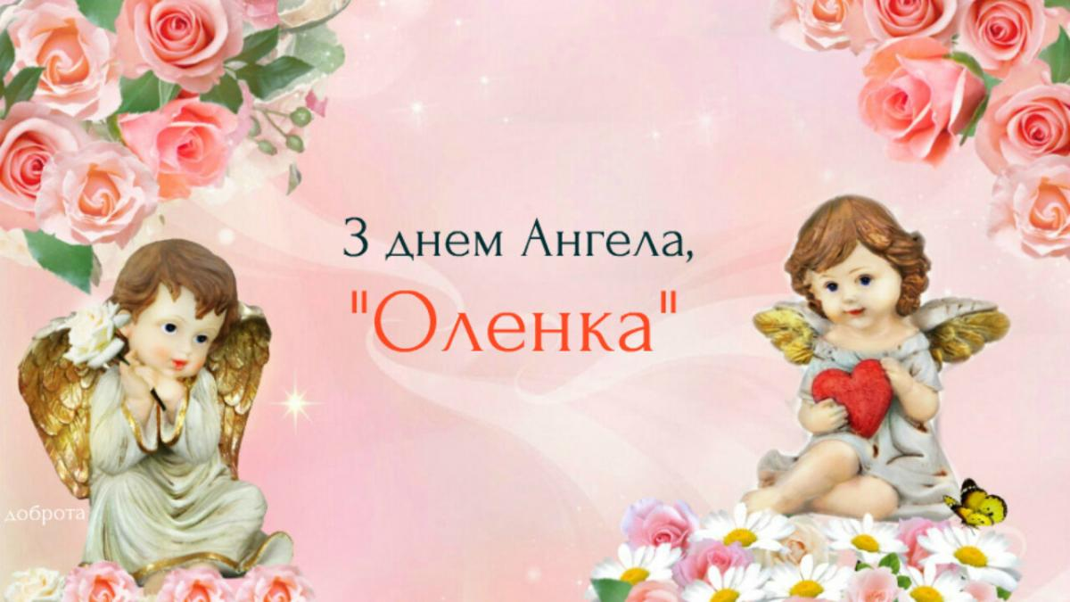 День Елены поздравления / facedobra.com