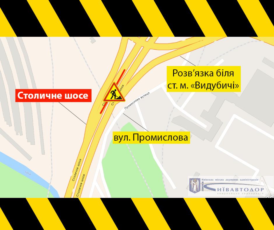 Схема ограничений движения / фото Киевавтодор
