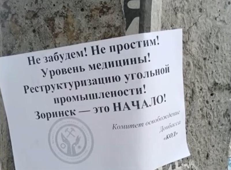 Проукраинские листовки на Донбассе / Спецкор