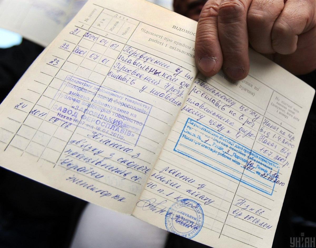 Трудовую книжку переведут в электронный вид / Фото УНИАН