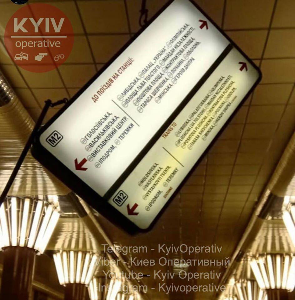 Пострадало информационное табло / Киев Оперативный Facebook