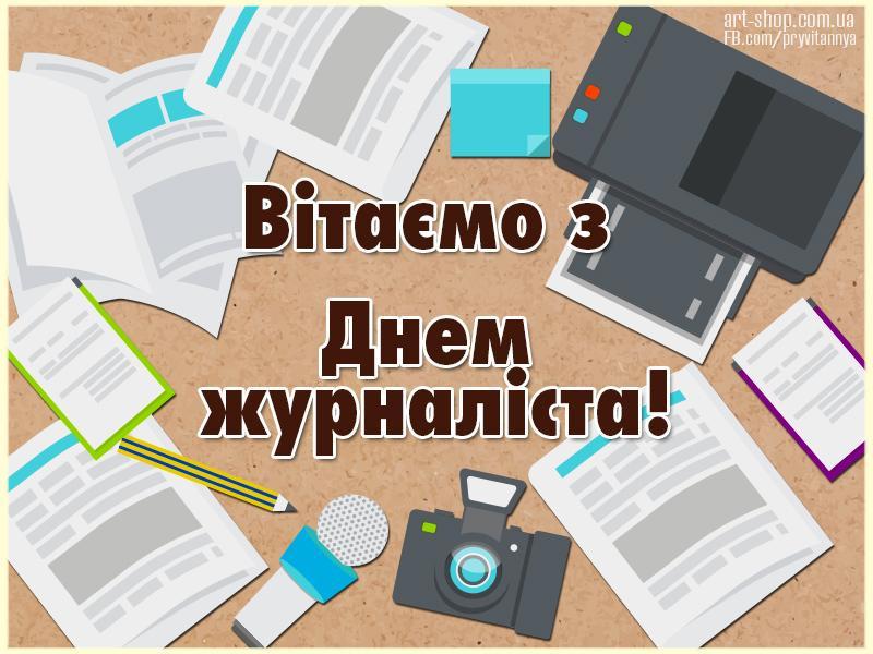 День журналиста Украины 2020 / art-shop.com.ua