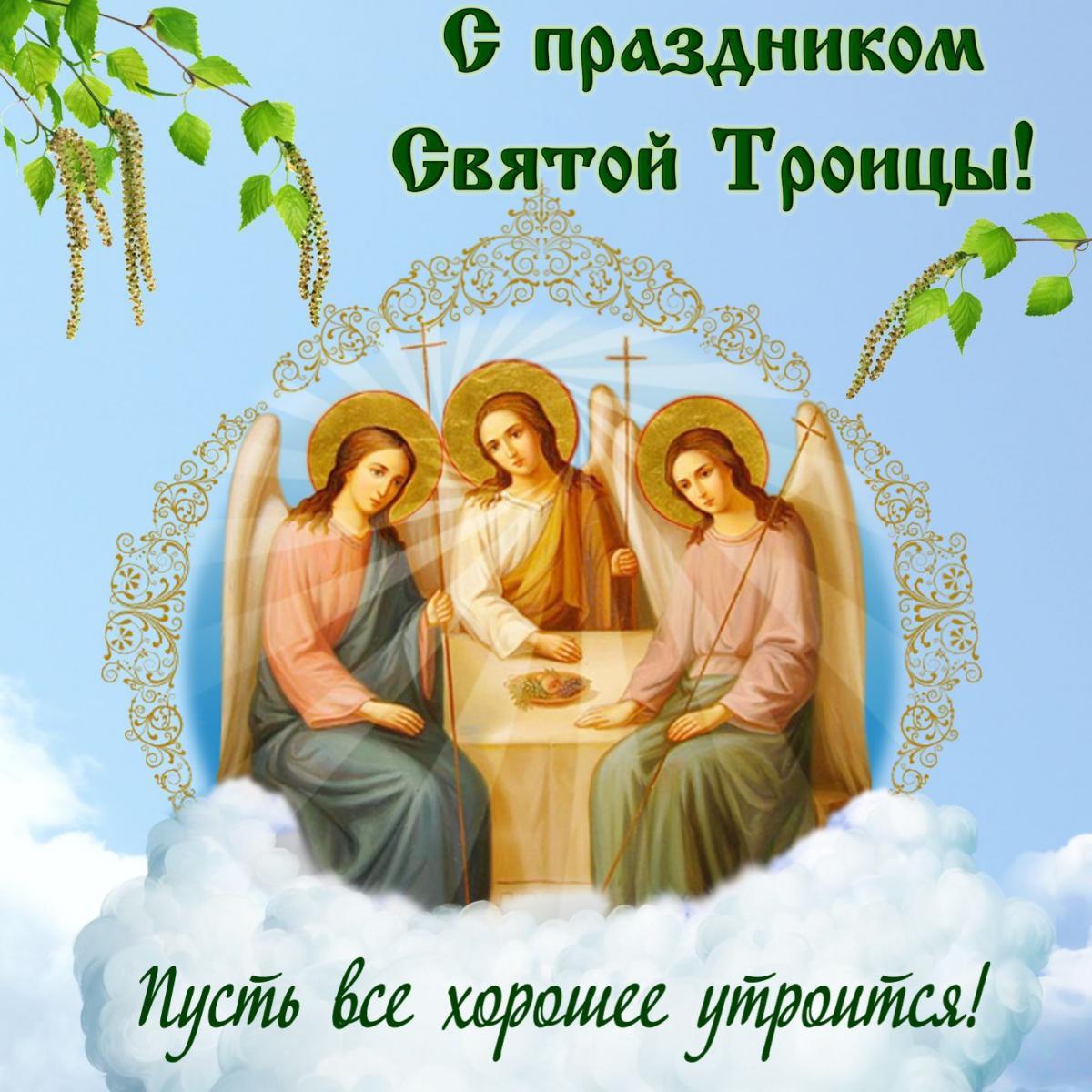 Поздравления с Троицей / kartinki-life.ru