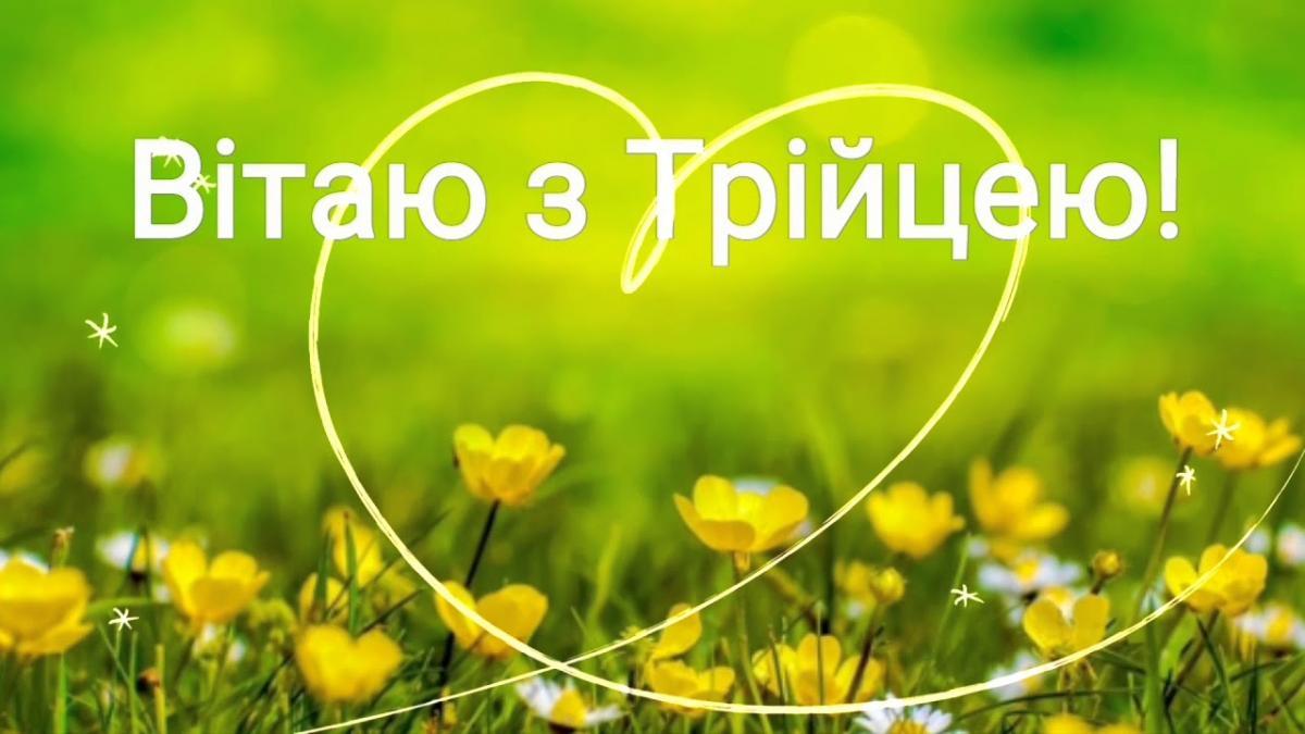 День Святой Троицы - поздравление в картинках / nebo.at.ua