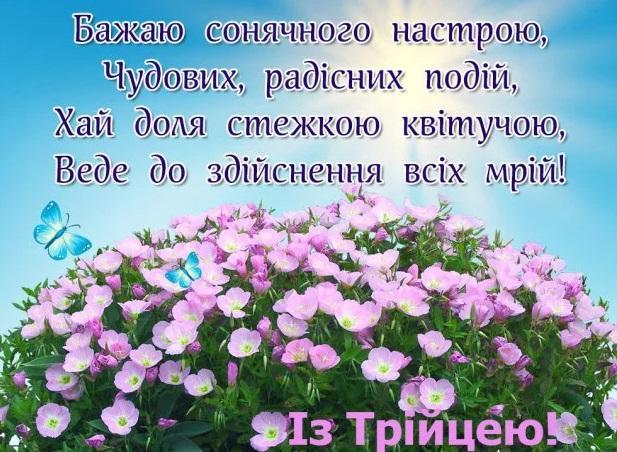 Зеленые праздники - картинки и открытки / znaj.ua