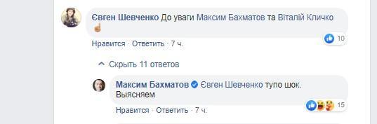 Скрін facebook.com/sergonaumovich