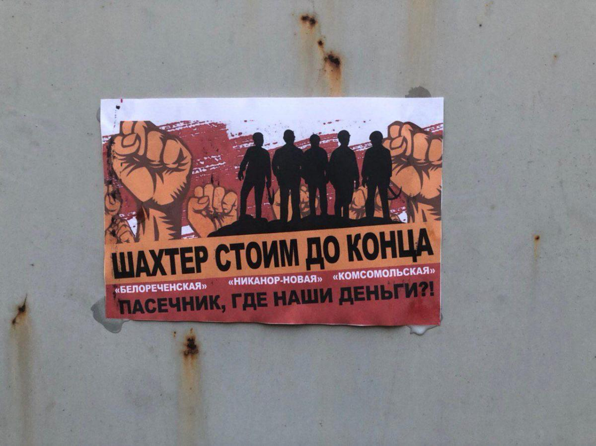 "Leaflet saying ""Miner, hold your ground strong until the end. Pasechnik, where's our money?"""