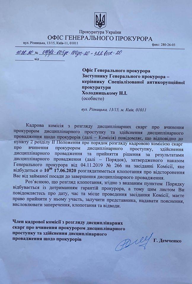 Холодницкого хотят отстранить / фото facebook.com/NKholodnytskyi