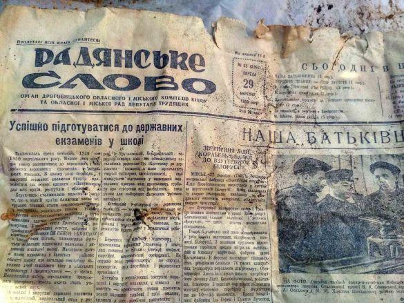 Газета, яка була серед документів / Фото Андрій Савка