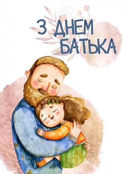 Привітання з Днем батька / фото hochu.ua