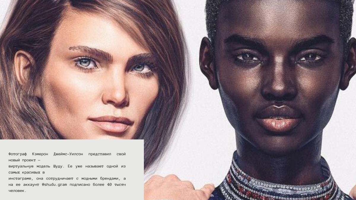 Виртуальная модель Вуду сотрудничает с известными модными брендами/ Фото предоставлено героиней