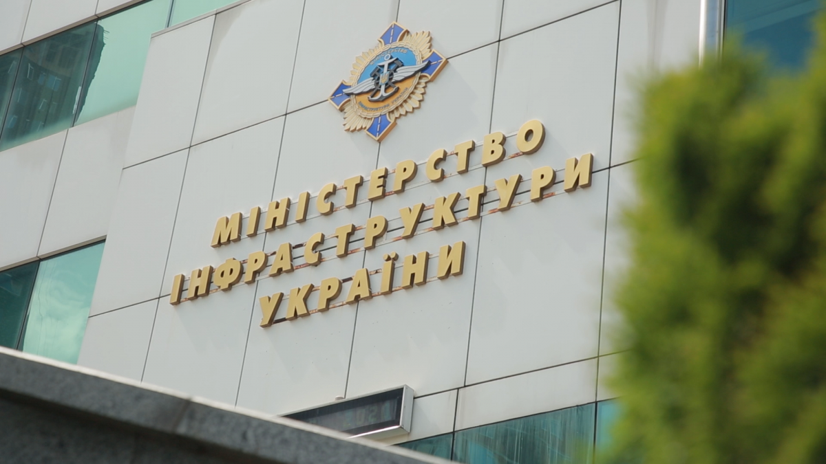 Міністерство інфраструктури / скріншот