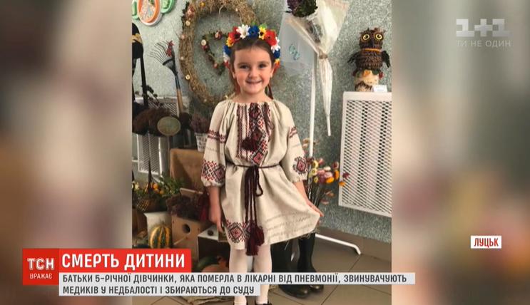 В Луцке ребенок погиб от двусторонней пневмонии / Скриншот из видео ТСН