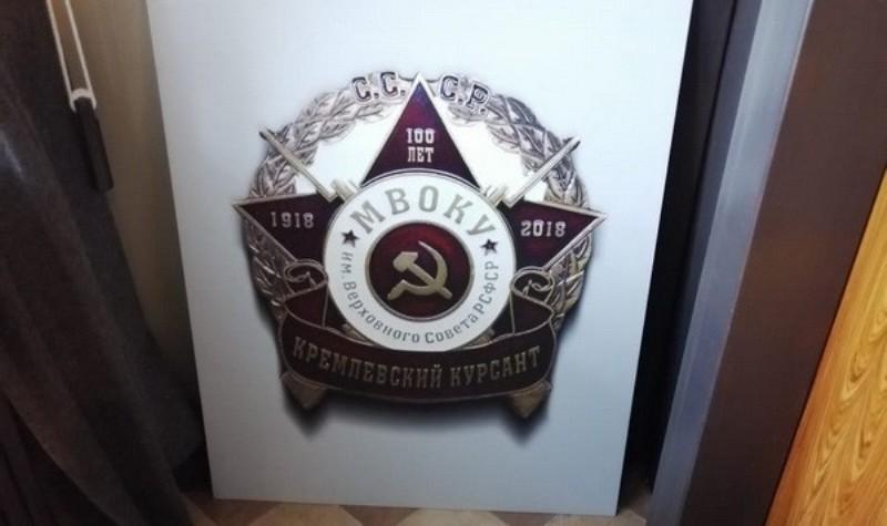 Acommemorative awardfrom Moscow Higher Military Command School / Photo from ssu.gov.ua