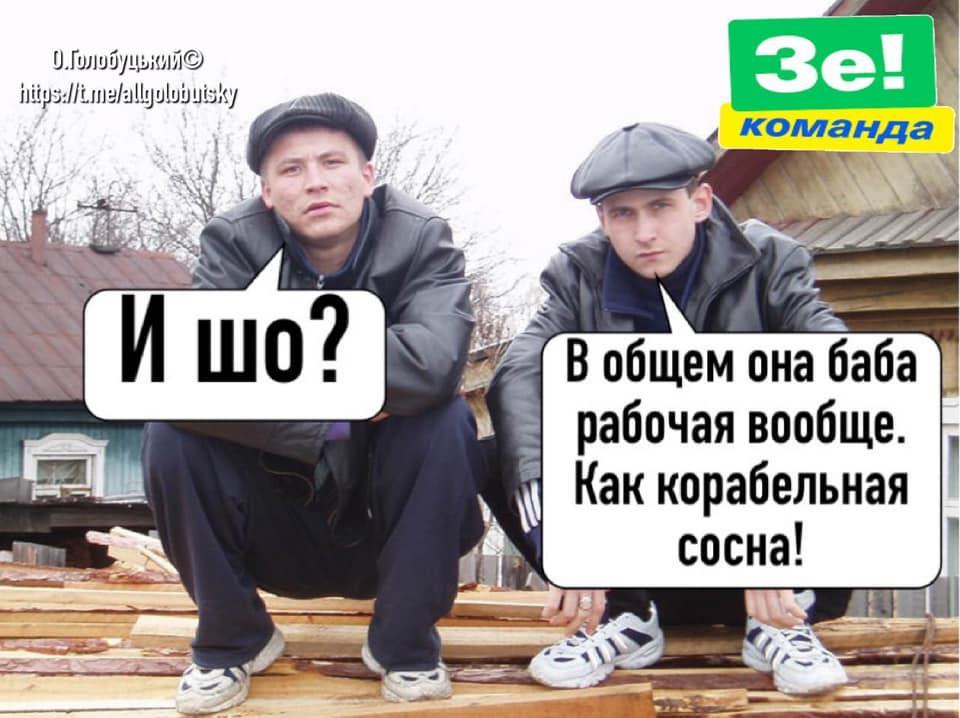 Cоцсети смеются над диалогом Корниенко с Арахамией/ Facebook
