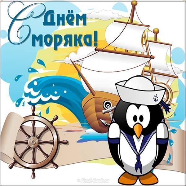 Прикольна картинка з Днем моряка