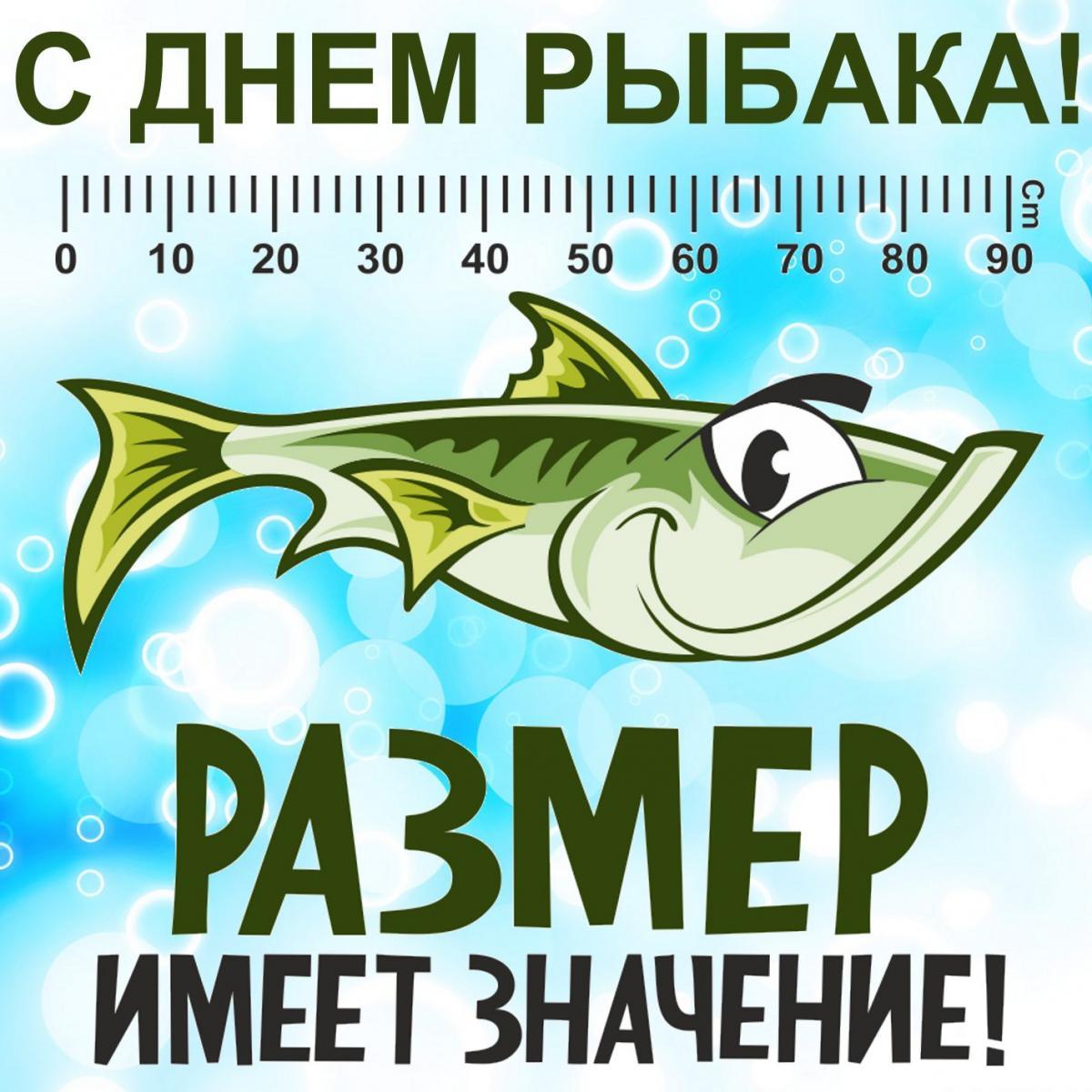 День рыбака 2021 в Украине / фото kartinki-life.ru