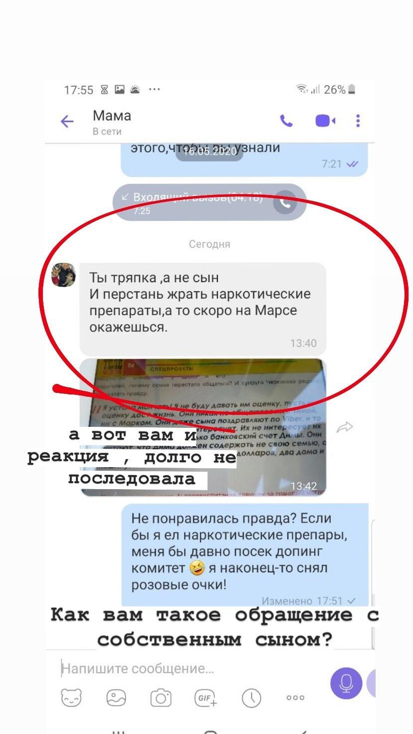 Мама Димы обвинила его / Скриншот Instagram