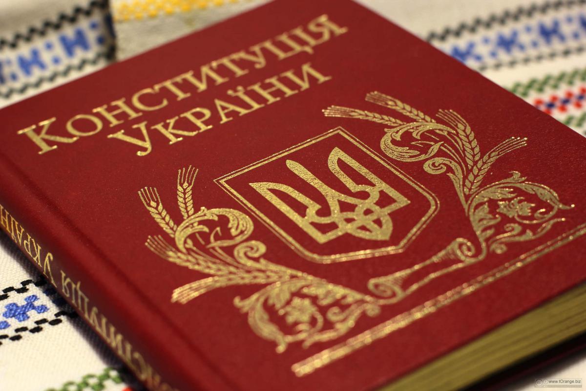В Украине сегодня отмечают День Конституции / uk.wikipedia.org