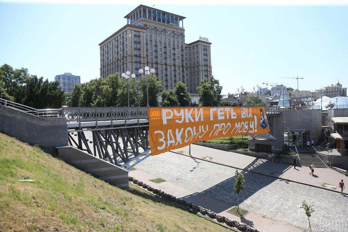 Активісти виступили проти послаблення мовних квот для ЗМІ / фото УНІАН