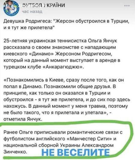 фото instagram.com/zinchenko_96