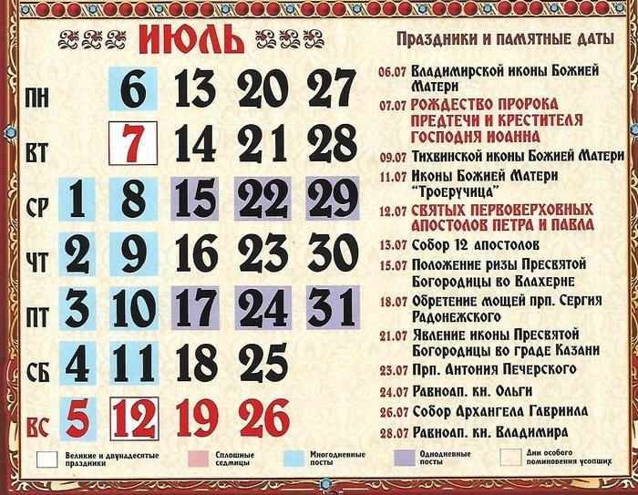 Православный календарь на июль 2020 / фото hochu.ua