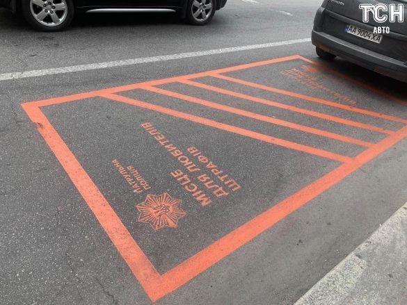 Полиция создала необычные паркоместа / фото ТСН