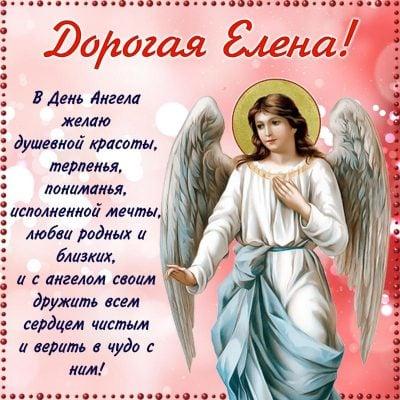 den-imeni-elena-pozdravlenie-otkritka foto 15