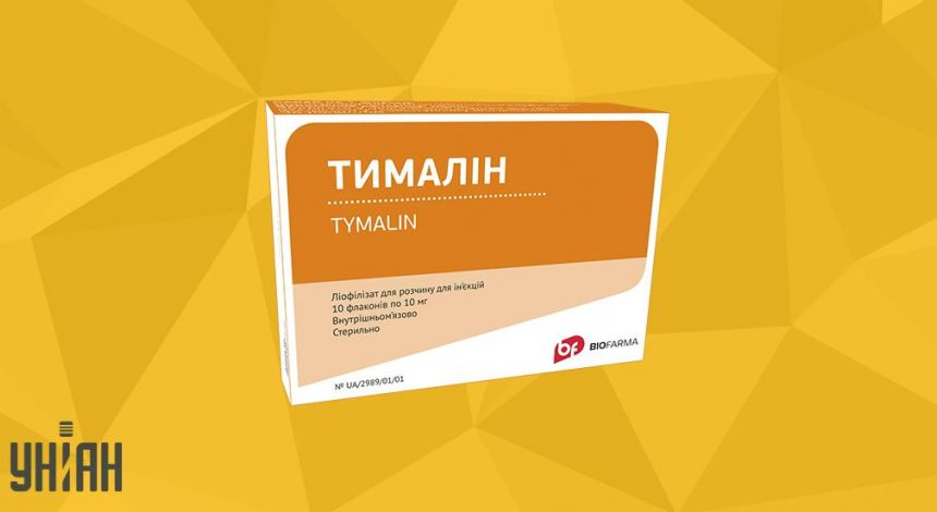 ТИМАЛИН фото упаковки