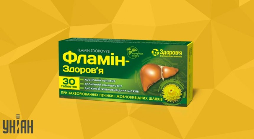 ФЛАМИН-ЗДОРОВЬЕ фото упаковки
