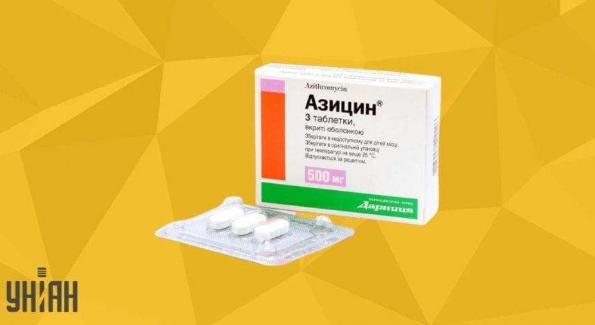 Азицин фото упаковки