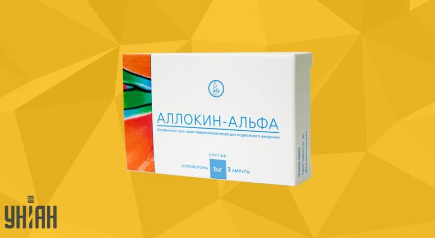 Аллокин-Альфа фото упаковки