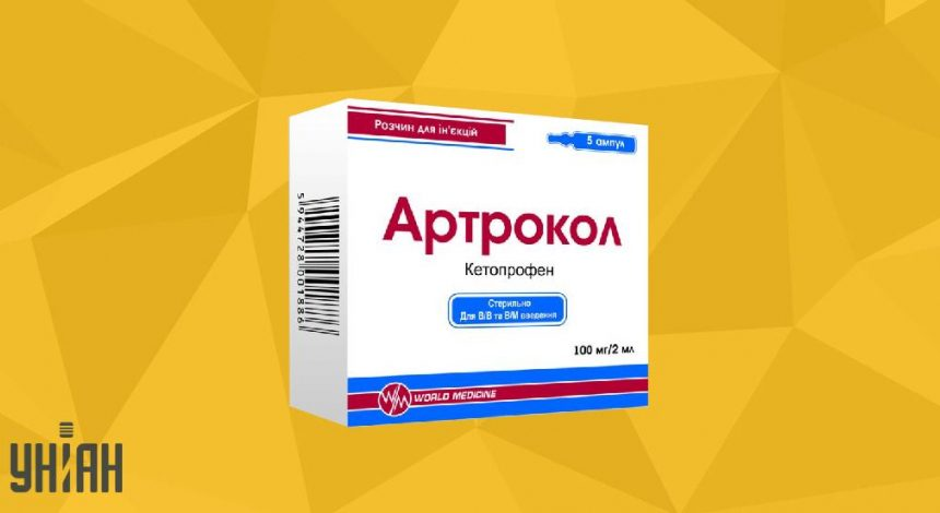 Артрокол раствор фото упаковки