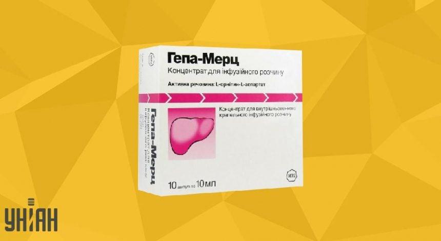 Гепа-Мерц фото упаковки