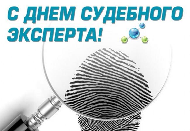 Поздравления с Днем судебного эксперта / фото klike.net