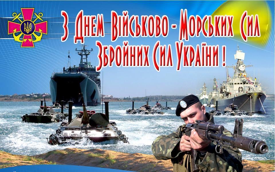Открытки с Днем Военно-Морских сил ВСУ / фото allkharkov.ua