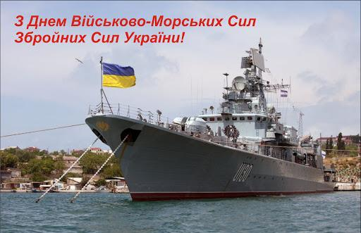 С Днем Военно-Морских сил ВСУ / meest-online.com