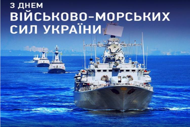 Поздравления с Днем Военно-Морских сил ВСУ / skynews.club